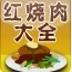 红烧肉大全 生活 LOGO-玩APPs