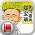 刘宝瑞单口相声集 書籍 App LOGO-硬是要APP