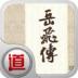 岳飞传 書籍 App LOGO-硬是要APP