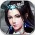 天下(铜雀戏二乔) 網游RPG App LOGO-硬是要APP