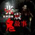 张震有声恐怖鬼故事 書籍 App Store-癮科技App