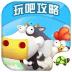 全民农场 玩吧攻略 遊戲 App LOGO-硬是要APP