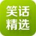 笑话精选 生活 App Store-愛順發玩APP