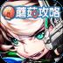 剑魂之刃攻略 遊戲 App LOGO-硬是要APP