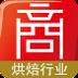 烘焙行业-邻商 生活 App Store-愛順發玩APP
