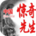 中国惊奇先生 書籍 LOGO-玩APPs