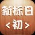新标准日本语·初级(有声详解习题版) 生產應用 App LOGO-APP試玩