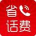 省话费网络电话 通訊 App LOGO-APP開箱王