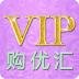 VIP购优汇 購物 App Store-愛順發玩APP