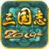 三国志2014(官方) 策略 App LOGO-APP試玩