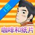 美蓝漫城(咖啡和纸片 第一册) 書籍 App Store-愛順發玩APP