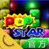 PopStar!消灭星星官方正版下载