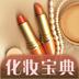 化妆宝典 生活 App Store-愛順發玩APP