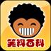笑料百科 社交 App Store-愛順發玩APP