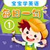 宝宝学英语每日一句1 書籍 App LOGO-硬是要APP