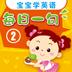 宝宝学英语每日一句2 書籍 App Store-愛順發玩APP