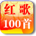 经典红歌100首卷一 書籍 App Store-愛順發玩APP