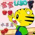 宝宝识水果——宝宝树林幼儿认知游戏系列 益智 App LOGO-硬是要APP