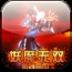 妖魔无双-咆哮三国免费版 角色扮演 App LOGO-硬是要APP