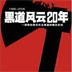 黑道风云二十年 書籍 App Store-愛順發玩APP