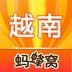 越南游记攻略 生活 LOGO-玩APPs