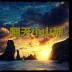 翻天小山神-仙侠精品 書籍 App LOGO-APP試玩