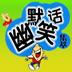幽默笑话大全 書籍 App LOGO-APP試玩