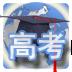 高考文科综合真题复习 LOGO-APP點子
