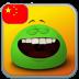 中国笑话 生活 App Store-癮科技App