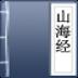 藏书阁之山海经 LOGO-APP點子