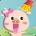 宝宝猪之无限喜爱 益智 App LOGO-硬是要APP