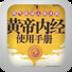 黄帝内经使用手册 書籍 App Store-愛順發玩APP