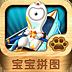宝宝拼图:2012奥运 益智 App Store-癮科技App