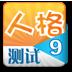 九型人格测试 生產應用 App LOGO-APP試玩