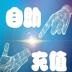 话费充值 生活 App Store-愛順發玩APP