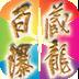 安吉藏龙百瀑 生活 App Store-癮科技App