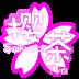 GO主题—樱茶 工具 App LOGO-APP試玩