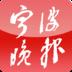 宁波晚报 新聞 App Store-愛順發玩APP