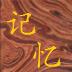 记忆游戏 益智 App Store-愛順發玩APP