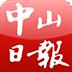 中山日报手机终端新闻软件 新聞 App LOGO-硬是要APP