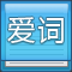 爱背单词-爱词 生產應用 App Store-愛順發玩APP