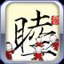 和睦和谐之中华美德 書籍 App Store-愛順發玩APP