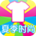 淘宝夏季时尚 購物 App Store-癮科技App