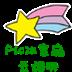 Pic2u家庭云相册 社交 App LOGO-APP試玩