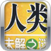 人类未解之谜 書籍 App Store-愛順發玩APP