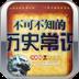 不可不知的历史常识 書籍 App LOGO-APP開箱王