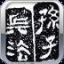 孙子兵法 書籍 App Store-愛順發玩APP