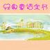 经典童话全书 書籍 App LOGO-APP開箱王