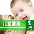 儿童健康宝典 LOGO-APP點子