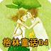 格林童话04 媒體與影片 App Store-愛順發玩APP